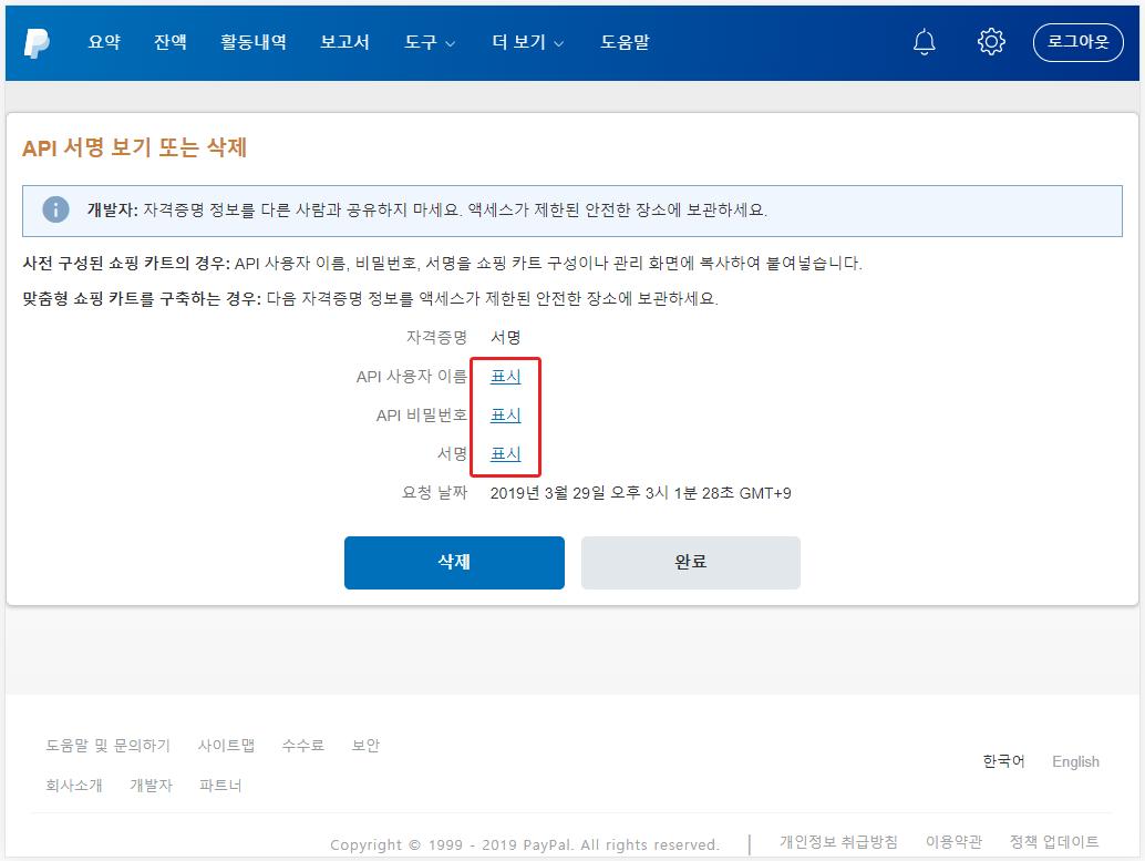 표시 버튼을 누르면 API 사용자 이름과 비밀번호를 확인할 수 있습니다.