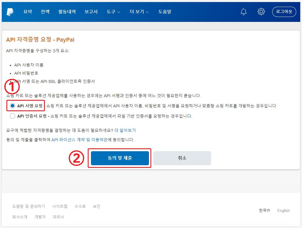 페이팔 API 자격증명 요청에서 API 서명 요청을 선택합니다.