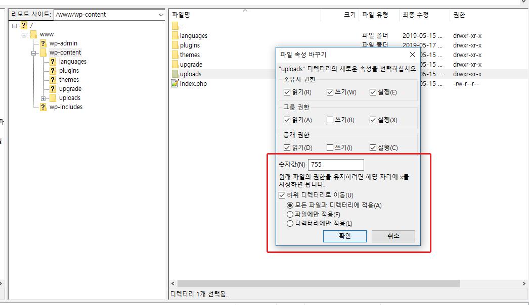 uploads 폴더와 모든 하위 파일과 폴더의 권한을 755로 변경합니다.