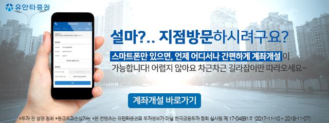 유안타증권 계좌개설 바로가기