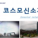 코스모신소재(005070) 4Q19 하이니켈 NCM 신규 라인 증설