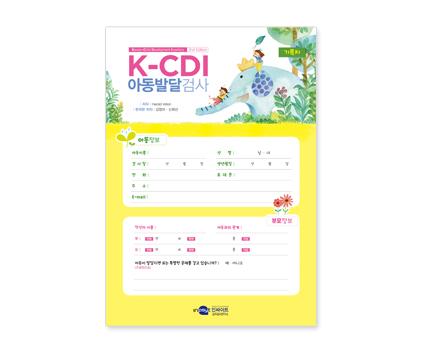 [4도]K-CDI아동발달검사_전문가지침서.jpg