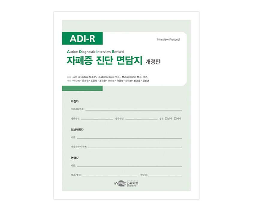[웹용]ADI-R자폐증진단면담지_면담지.jpg