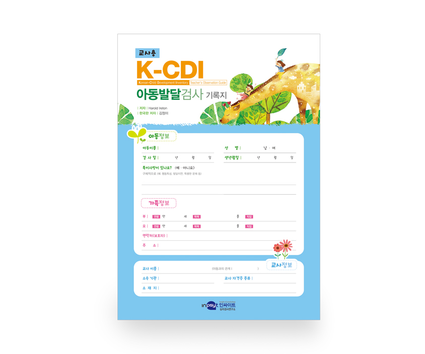 [웹용]K-CDI_아동발달검사[교사용]_기록지.jpg