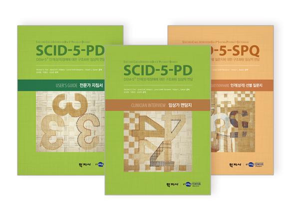 SCID-5-PD.jpg