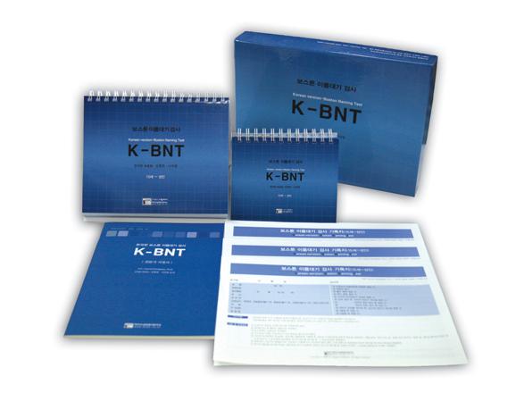 K-BNT 한국판 보스톤 이름대기검사