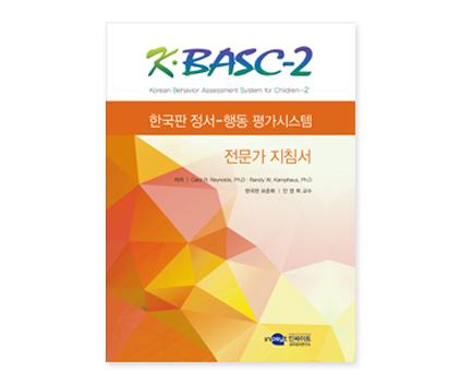 KBASC-2정서행동평가시스템_전문가지침서.jpg
