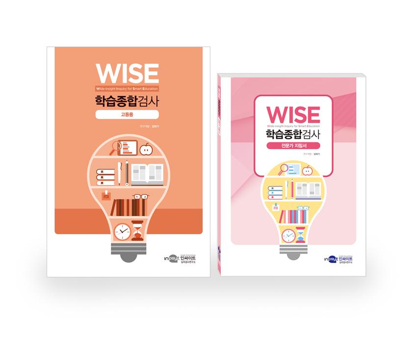 [웹용]WISE 학습종합검사_고등용_검사지+지침서.jpg