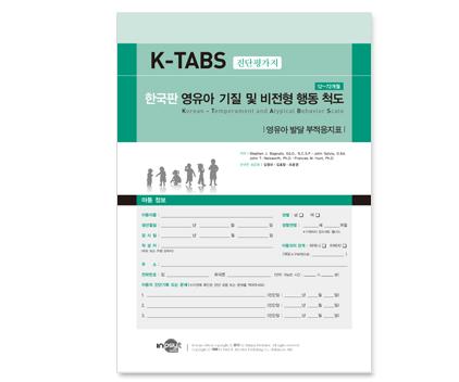 K-TABS한국판영유아기질및비전형행동_검사지.jpg