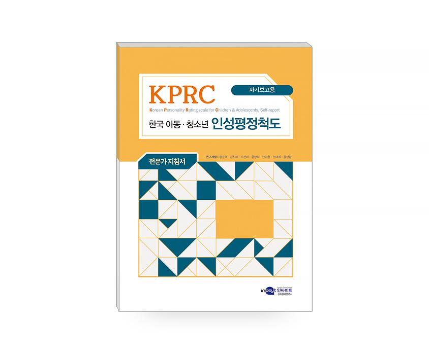 [웹용]KPRC_전문가지침서.jpg