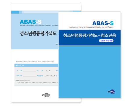 ABAS-S 청소년행동평가척도-청소년용