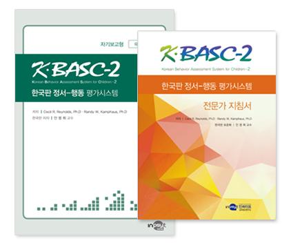 KBASC-2정서행동평가시스템_검사지_전체-전문가지침서.jpg