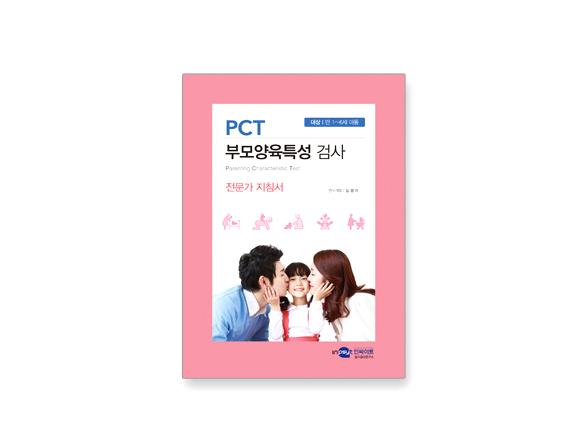 PCT 부모양육특성검사_전문가지침서.jpg