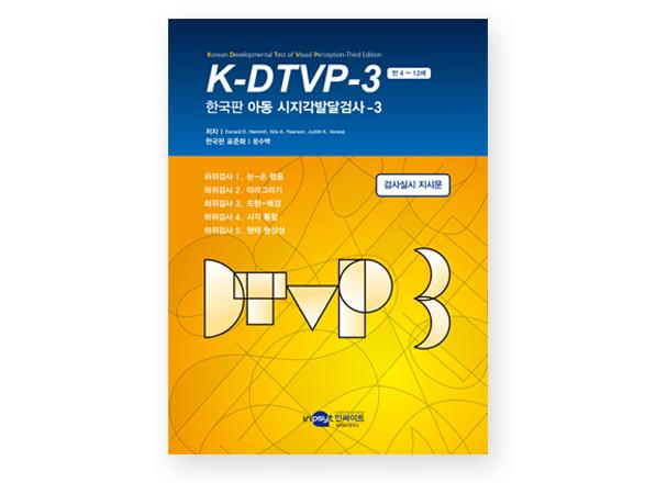 DTVP-3_검사실시지시문.jpg