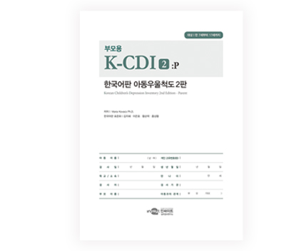 K-CDI2한국어판아동우욱척도2판[부모용]-웹용.jpg