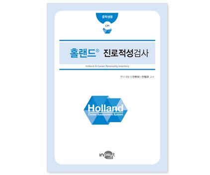 홀랜드R_진로적성검사(중학생).jpg
