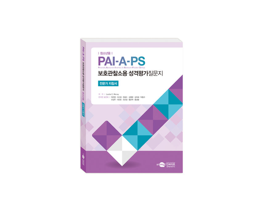[웹용]PAI-A-PS 청소년성격평가질문지_전문가지침서.jpg