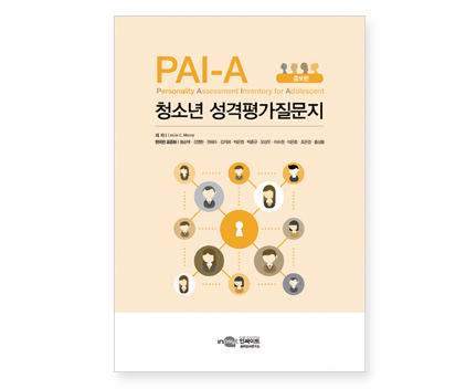 [웹용]PAI-A 성격평가질문지증보판_일반형.jpg