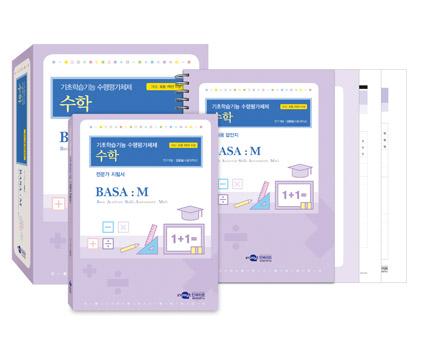 BASA:M 기초학습기능 수행평가체제:수학