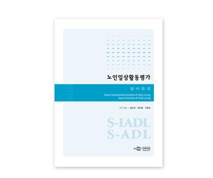 S-ADL노인일상활동평가_전문가지침서.jpg