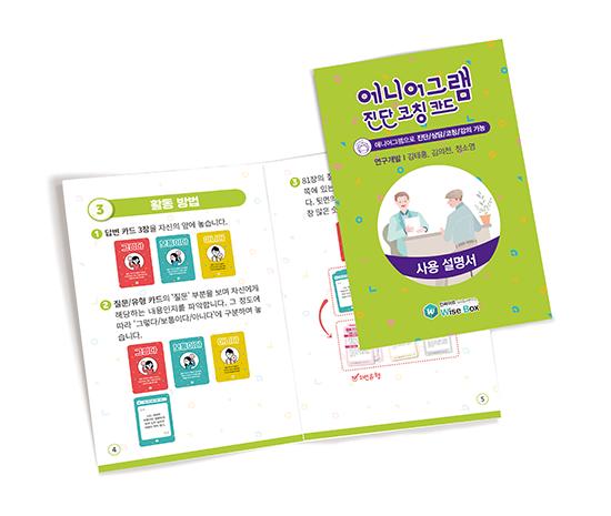 에니어그램진단코칭카드[상담]_썸네일-3.png