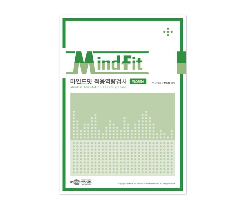 2_MINDFIT적응역량검사_검사지_청소년[웹].jpg