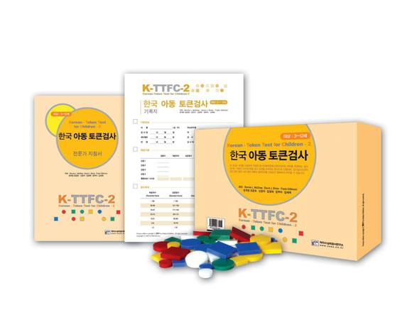 K-TTFC-2 한국 아동 토큰 검사
