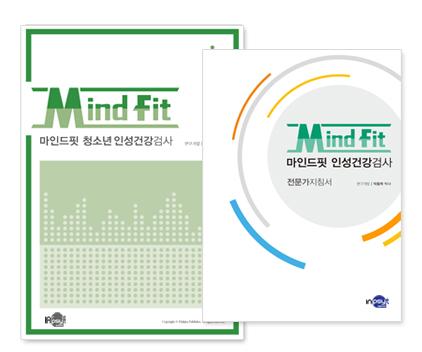 MindFit 마인드핏 인성건강검사(청소년용)