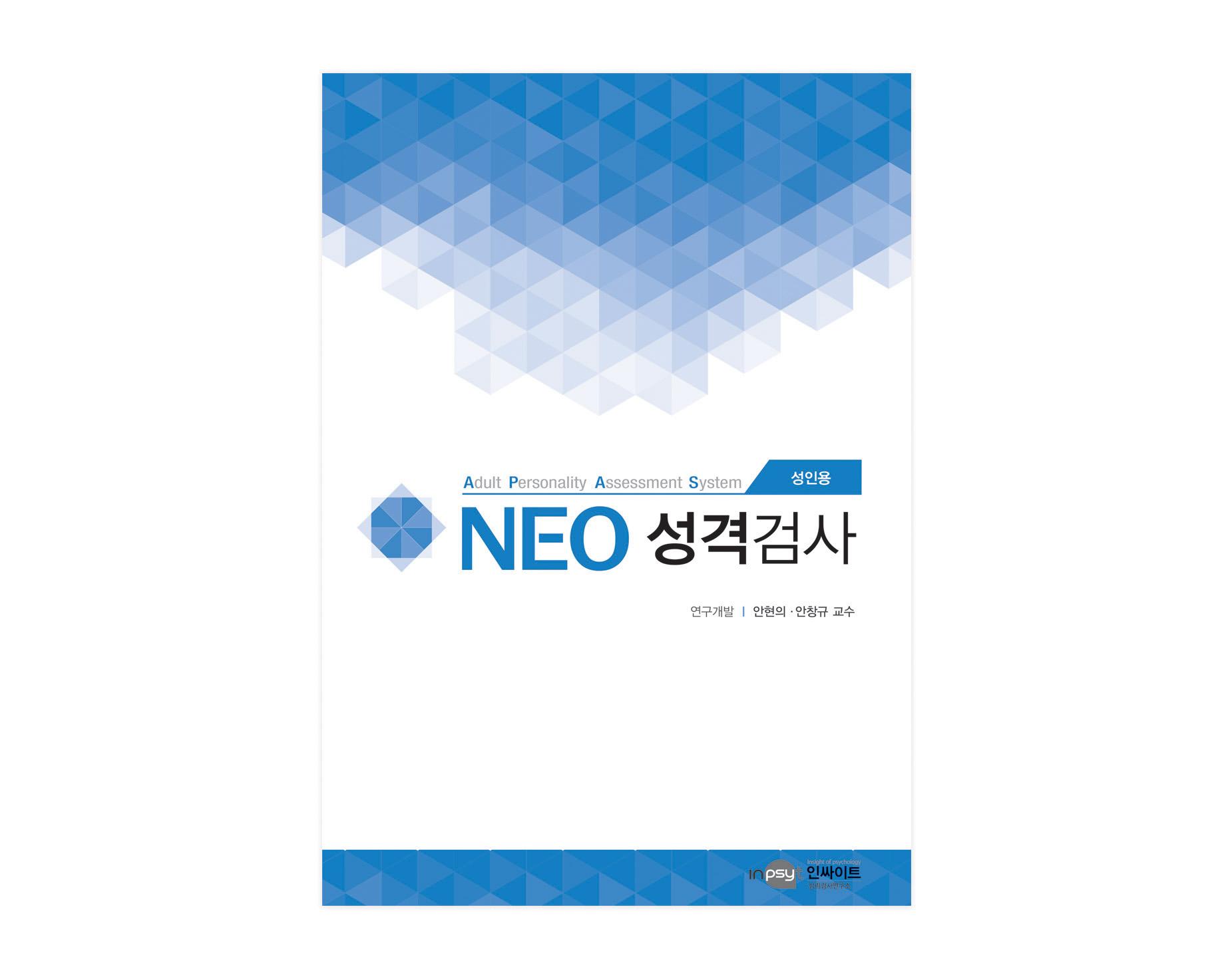 NEO 네오 성격검사(대학성인용)