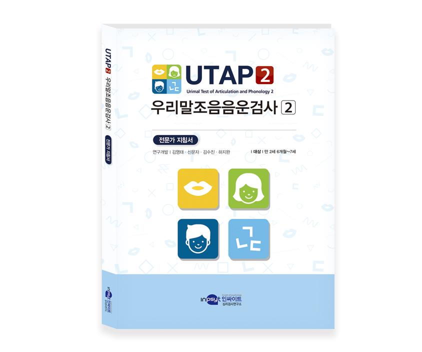 [웹용]UTAP2우리말조음음운검사2-전문가 지침서.jpg
