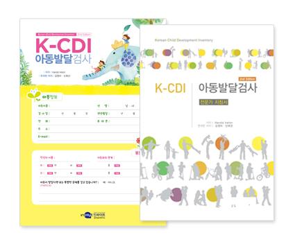 [4도]K-CDI아동발달검사_전체.jpg