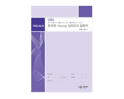 한국판심리도식양식질문지_단축형.jpg