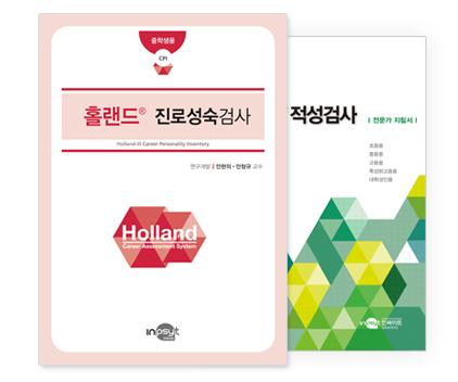 Holland® 홀랜드® 진로성숙검사(중등용)