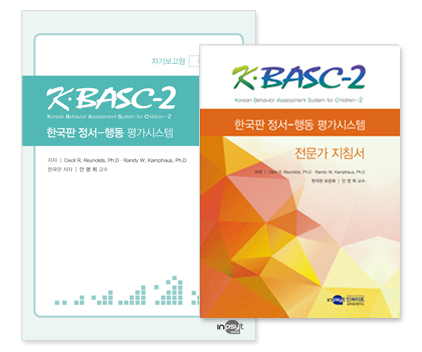 KBASC-2정서행동평가시스템_자기보고 청소년 검사지_전체-전문가지침서.jpg