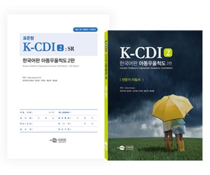 K-CDI2한국어판아동우욱척도2판[표준형]-전체-웹용.jpg
