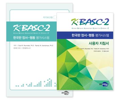 KBASC-2 한국판 정서-행동평가시스템(자기보고형_청소년)