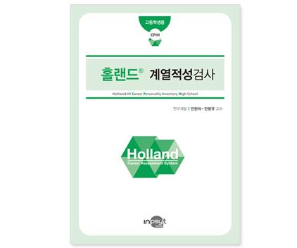 홀랜드R_계열적성검사(고등).jpg
