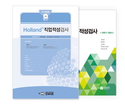홀랜드R_직업적성검사(대학성인자가채점)+지침서.jpg