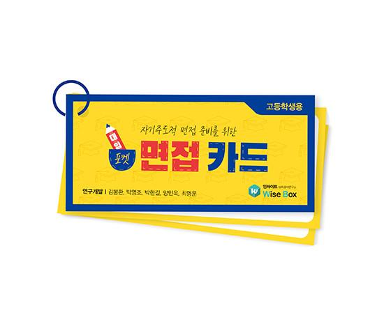 [인싸이트]포켓면접카드_썸네일-2.jpg