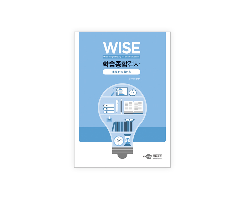 [웹용]WISE 학습종합검사_초등4~6학년_검사지.jpg