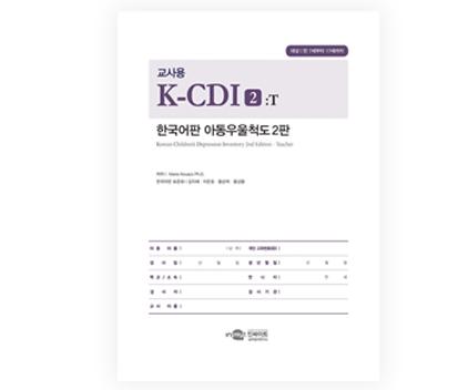 K-CDI2한국어판아동우욱척도2판[교사용]-웹용.jpg