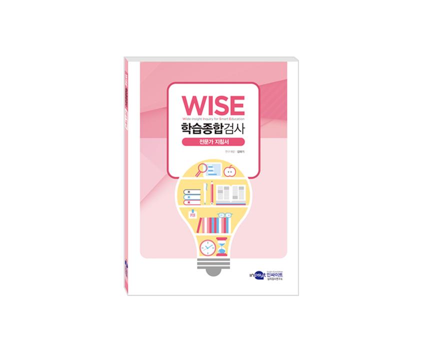 [웹용]WISE 학습종합검사_전문가지침서.jpg