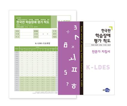 K-LDES 한국판 학습장애 평가 척도_전체이미지.jpg