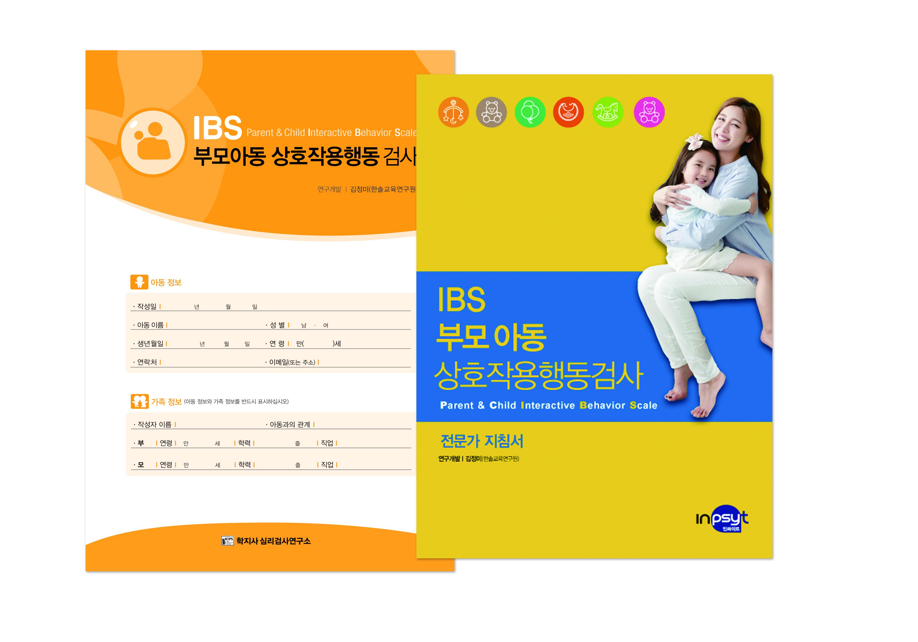 IBS부모아동상호작용행동검사.jpg