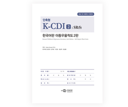 K-CDI2한국어판아동우욱척도2판[단축형]-웹용.jpg