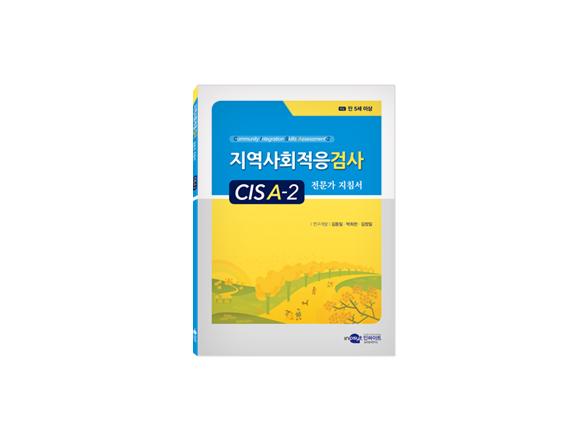 CIS A-2 지역사회적응검사_전문가지침서.jpg