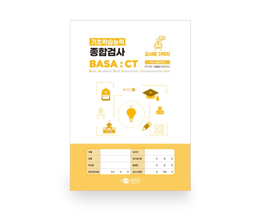 [웹용]BASA CT_교사용 기록지.jpg