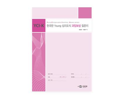한국판심리도식양식질문지_과잉보상.jpg