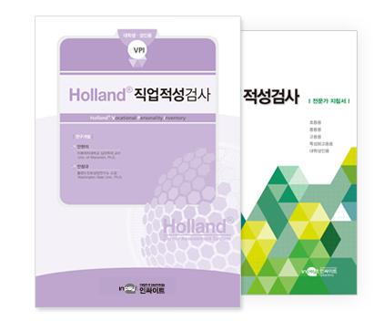 Holland® 홀랜드® 직업적성검사(대학성인용)