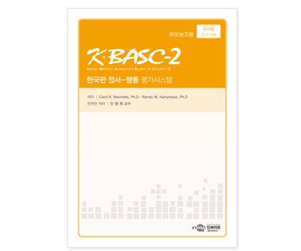 KBASC-2정서행동평가시스템_검사지_부모보고-유아.jpg